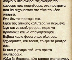 greek, quotes, and ελπίδες image