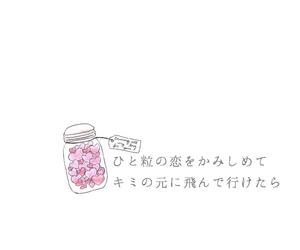 perfume, 恋, and 言葉 image