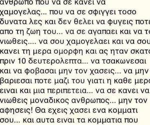 posts, ellinika, and Ελληνικά image