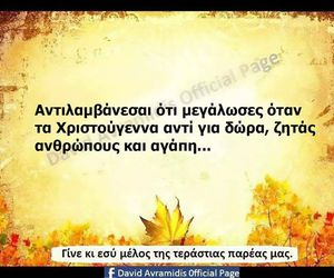 στιχακια and greek quotes image
