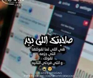 arabic, friend, and love it image