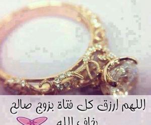 girl, islam, and دعاء image