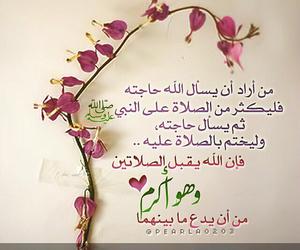 إسلام, دعاء, and رمزيات image