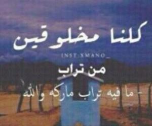 حب, كلمات, and الدوام image