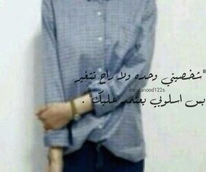 حب, فراق, and خليجي image