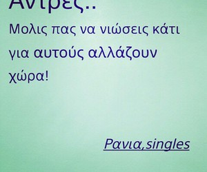 greek quotes, singles, and rania image