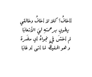 -___-, هل انت عربية؟, and لا اجنبية image