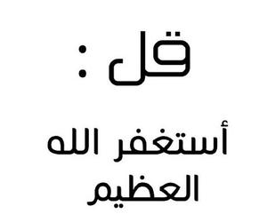 يارب, الحمدلله, and رحمه image