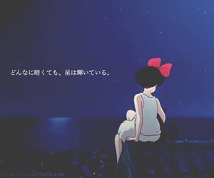 星, ことは, and 魔女の宅急便 image