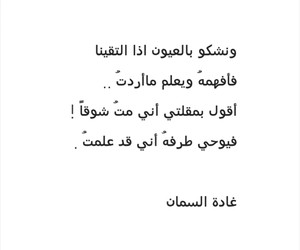quotes, خواطر, and حب image