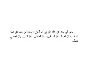 arabic, black, and حزن image