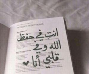 miss u, يارب, and عمري image