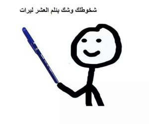 عربي, عرب, and ضحك image