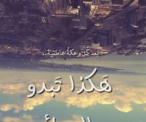 الحب, الم, and وجع image