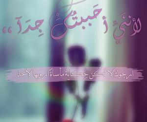 الحب, عربية, and تصميمي image