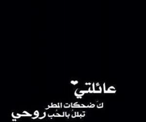 حب, رمزيات, and مطر image