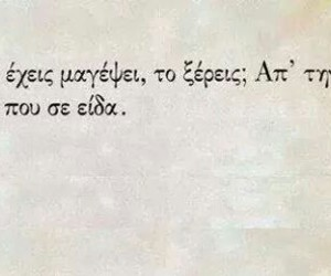 magic, greek quotes, and love image