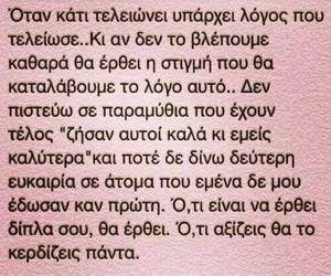 hurt, quotes, and greek image