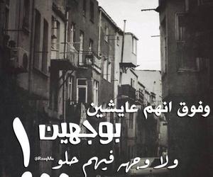arabic, iraq, and text image