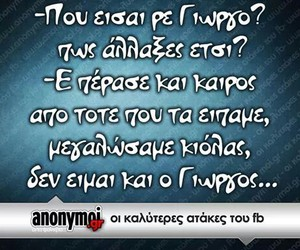 greek, funny, and greek quotes image