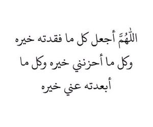 arabic, دعاء, and عربي image