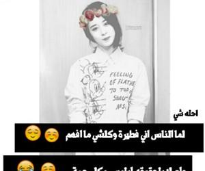 عرب, مضحك, and عراقي image