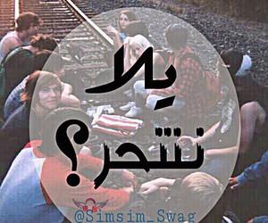 arabic, boys, and girls image