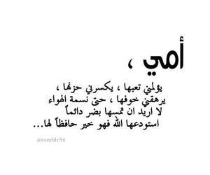 عربى, كلمات, and امى image