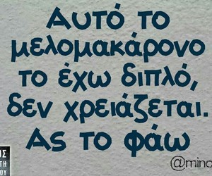 greek, jokes, and greek quotes image