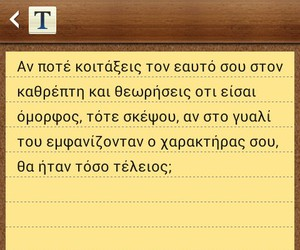 Greece, greek, and quotes image