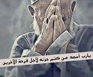 عربي ، تصميم ، كلام, دعاء، اسلام ، مسلم, and arabic ، arab ، arabe image