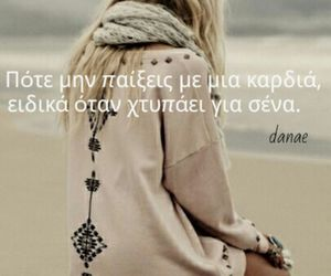 heart, quotes, and greek quotes image