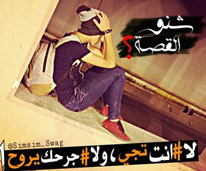 arabic, boys, and swag image