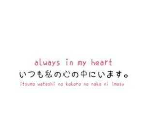always, forever, and my heart image