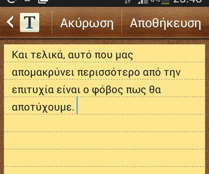 Greece, quotes, and greek image