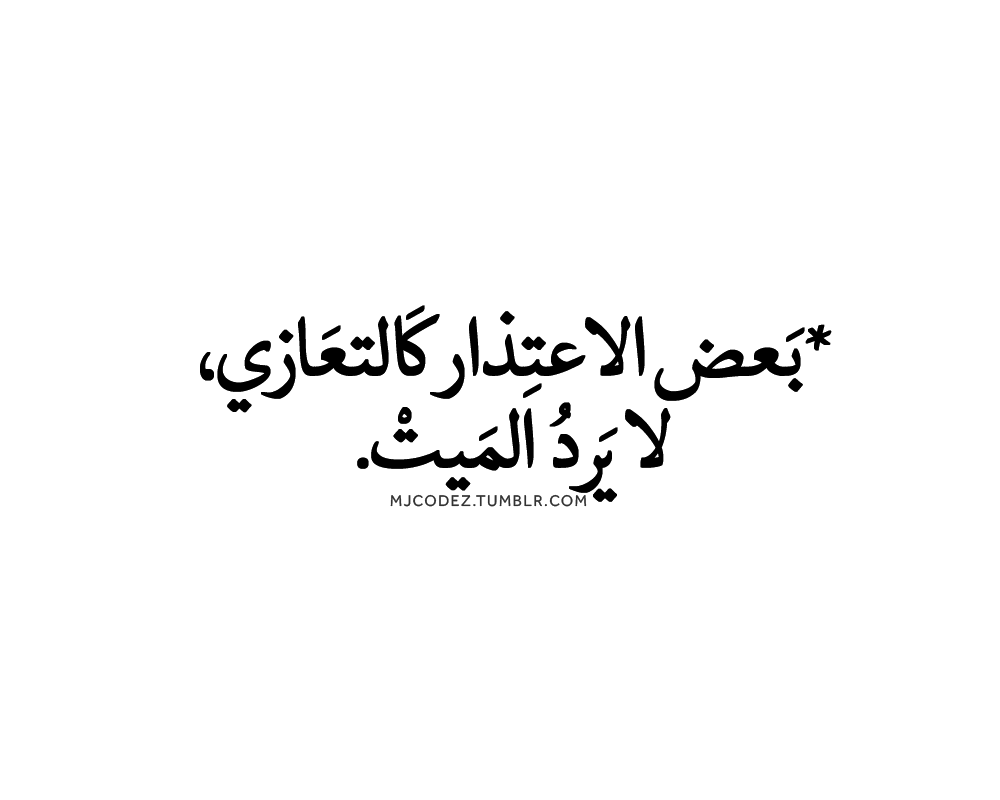 Quotes In Arabic 98 Images About Arabic Quotes On We Heart It  See More About عربي