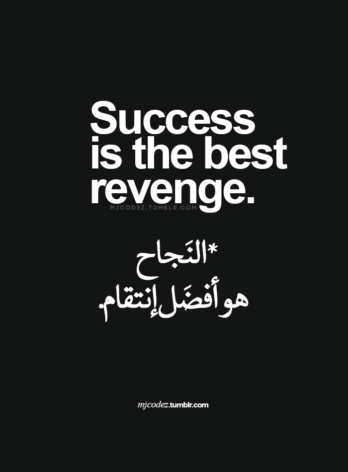 The Best Revenge Arabic Quotes 1 Tumblrs Source For
