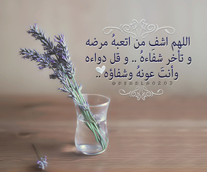 عربي, دواء, and إسلام image