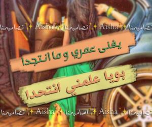 boys, girls, and Libya image