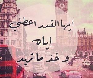 عربي, اقتباسات, and arabic image