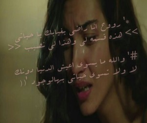 arabic, sad, and song image