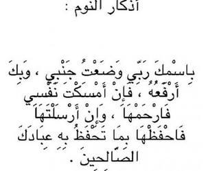 allah, before, and islam image