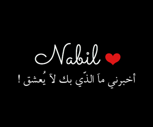 arabic, mine, and quotes image