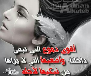 حب, قلب, and كلمات image