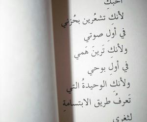 عربي, arabic, and text image