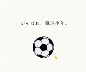 soccer, サッカー, and 応援 image