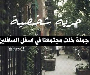 حرية image