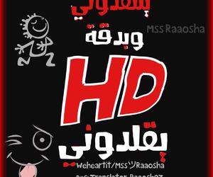 arabic, baghdad, and girl image