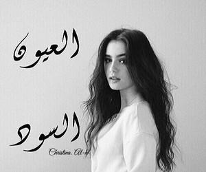 احبك and العيون السود image