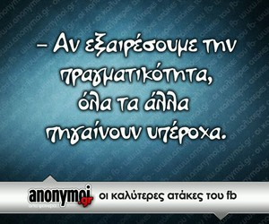 greek, reality, and greek quotes image